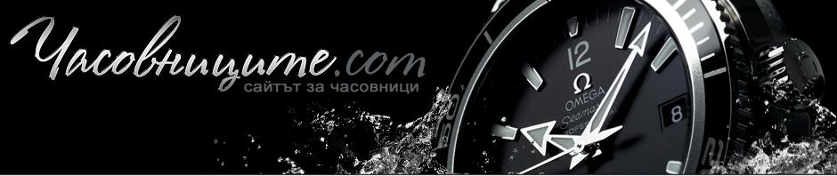 Часовници, часовникарски магазини и подаръци